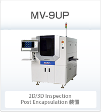 MV-9UP 2D/3D Inspection Post Encapsulation装置